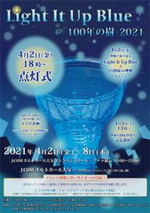 20210310-lightitblue2021_1.jpg